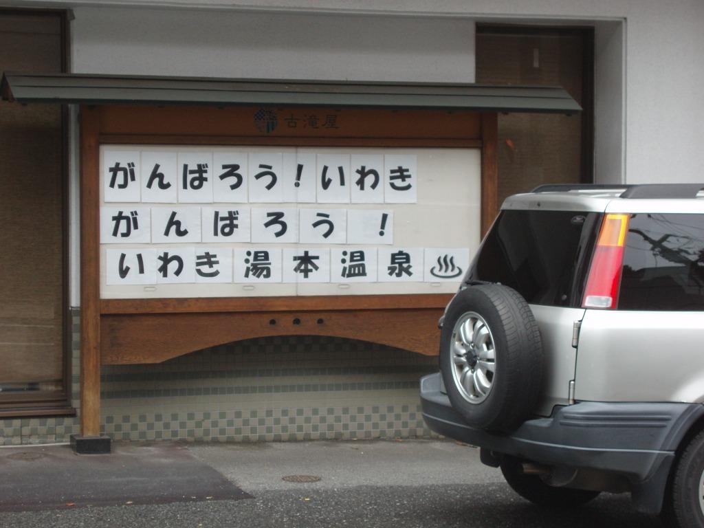 1108iwaki1.jpg
