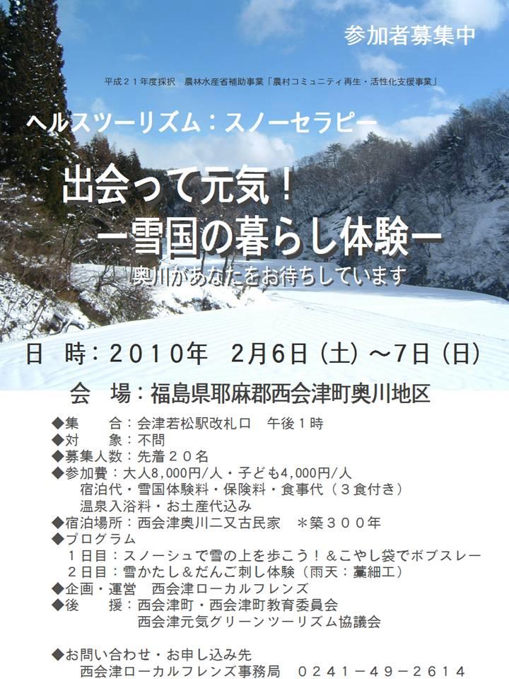 snownishiaizu3.jpg
